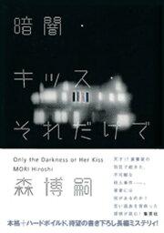 暗闇・キッス・それだけで Only the Darkness or Her Kiss【電子書籍】[ 森博嗣 ]