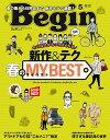 Begin(ビギン) 2017年5月号【電子書籍】