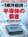 週刊東洋経済 2017年5月27日号【電子書籍】