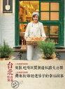 台北自遊散策 1日輕旅行路線 東區 吃喝玩買潮遊私路大