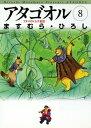 アタゴオル 08 -アタゴオル玉手箱篇-【電子書籍】[ ますむら・ひろし ]