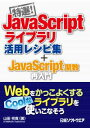特選!JavaScriptライブラリ活用レシピ集+JavaScript関数再入門(日経BP Next ICT選書)【電子書籍】[ 山田祥寛 ]