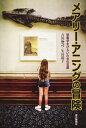 メアリー アニングの冒険 恐竜学をひらいた女化石屋【電子書籍】 吉川惣司