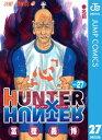 HUNTER×HUNTER モノクロ版 27【電子書籍】[ ...