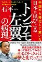 中国から帰化して驚いた 日本にはびこる「トンデモ左翼」の病理 フォロワー18万人のツイッターで大反響