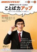 NHK アナウンサーとともに ことば力アップ 2015年度
