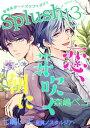 Splush vol.13 青春系ボーイズラブマガジン【電子書籍】[ 七嶋いよ ]