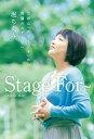 Stage For〜 舌がん「ステージ4」から希望のステージへ【電子書籍】[ 堀ちえみ ]