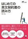 はじめての英文契約書の読み方【電子書籍】[ 寺村 淳 ]