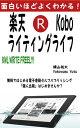 面白いほどよくわかる!楽天koboライティングライフ-KWL WRITE FREELY!【電子書籍】[ 横山 祐太 ]