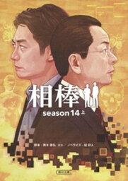 相棒 season14 上【電子書籍】[ 碇卯人 ]