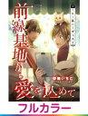 【フルカラー】前線基地から愛を込めて【コミック版】 20【電子書籍】
