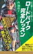 より速く、より遠くへ!ロードバイク完全レッスン現役トップアスリートが教える市民サイクリストのトレーニング法【電子書籍】[ 西 加南子 ]