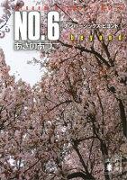 NO.6beyond〔ナンバーシックス・ビヨンド〕