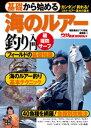 基礎から始める 海のルアー釣り入門【電子書籍】...