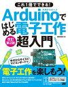これ1冊でできる!Arduinoではじめる電子工作 超入門 改訂第2版【電子書籍】[ 福田和宏 ]
