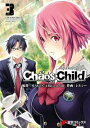CHAOS;CHILD 3【電子書籍】[ MAGES./Chiyo st...