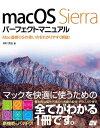 macOS Sierra パーフェクトマニュアル【電子書籍】[ 井村克也 ]
