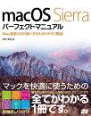 macOS Sierra �ѡ��ե����ȥޥ˥奢��