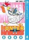 HUNTER×HUNTER モノクロ版 4【電子書籍】[ 冨...