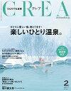 CREA 2017年2月号【電子書籍】