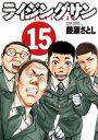 ライジングサン 15巻【電子書籍】[ 藤原さとし ]