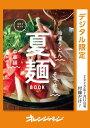 本気で使える 夏麺BOOK【電子書籍】[ オレンジページ ]