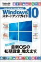 Windows10 �X�^�[�g�A�b�v�K�C�h�iWindows 100%���ʕҏW�j�y�d�q���Ёz[ �W�V��W