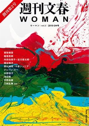 週刊文春WOMAN vol.2 2019GW号【電子書籍】