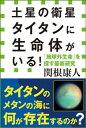土星の衛星タイタンに生命体がいる! 「地球外生命」を探す最新...