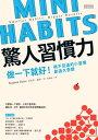 驚人習慣力:做一下就好!微不足道的小習慣創造大奇蹟Mini Habits: Smaller Habits, Bigger Results【電子書籍】[ 史蒂芬.蓋斯(Steph..