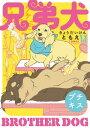 兄弟犬 プチキス(11)【電子書籍】 ともえ