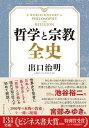 哲学と宗教全史【電子書籍】[ 出口治明 ]