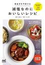 高血圧を予防する 減塩なのにおいしいレシピ【電子書籍】[ 川...