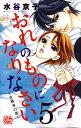 おれのものになりなさい〜女執事の恋〜5【電子書籍】 水谷京子