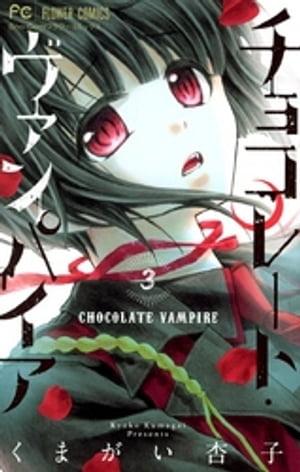 チョコレート・ヴァンパイア(3)【電子書籍】[ くまがい杏子 ]