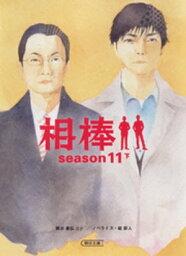 相棒 season11 下【電子書籍】[ 碇卯人 ]