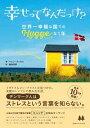 幸せってなんだっけ? 世界一幸福な国での「ヒュッゲ」な1年【...