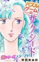 Love Silky パズルゲーム☆サクシード story01【電子書籍】[ 野間美由紀 ]