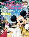 ディズニーファン 2020年 9月号【電子書籍】