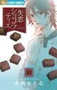 失恋ショコラティエ(7)【電子書籍】[ 水城せとな ]