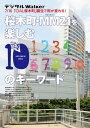 桜木町・MM21を楽しむ10のキーワード 地元誌厳選157遊び【電子書籍】[ YokohamaWal
