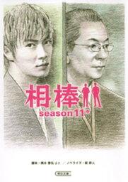 相棒 season11 中【電子書籍】[ 碇卯人 ]