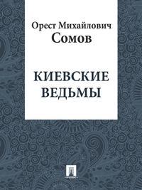 Киевские ведьмы【電子書籍】[ Сомов О.М. ]