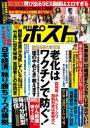 週刊ポスト 2017年 2月3日号【電子書籍】[ 週刊ポスト編集部 ]