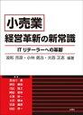 『小売業』経営革新の新常識【電子書籍】[ 波形克彦 ]