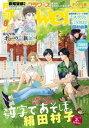 月刊flowers 2019年8月号(2019年6月28日発売)【電子書籍】 flowers編集部