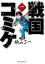 戦国コミケ 1【電子書籍】[ 横山 了一 ]