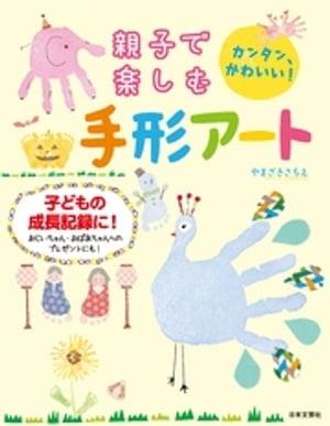 親子で楽しむ手形アート電子書籍[やまざきさちえ]
