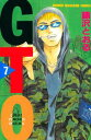 GTO7巻【電子書籍...